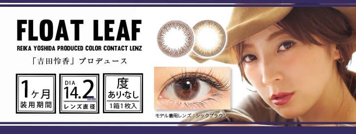 【カラコン着レポ】『FLOAT LEAF(フロートリーフ)』のシックブラウン