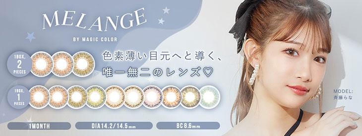 【カラコン着レポ】メランジェのアンダーザムーン/色素薄い系マンスリーカラコン